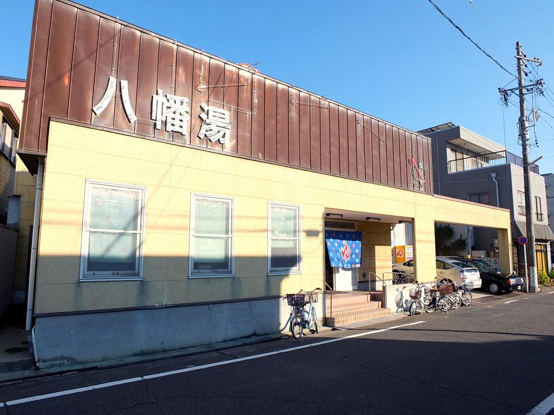 八幡湯(はちまんゆ)の施設の様子