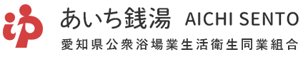 あいち銭湯|愛知県公衆浴場業生活衛生同業組合
