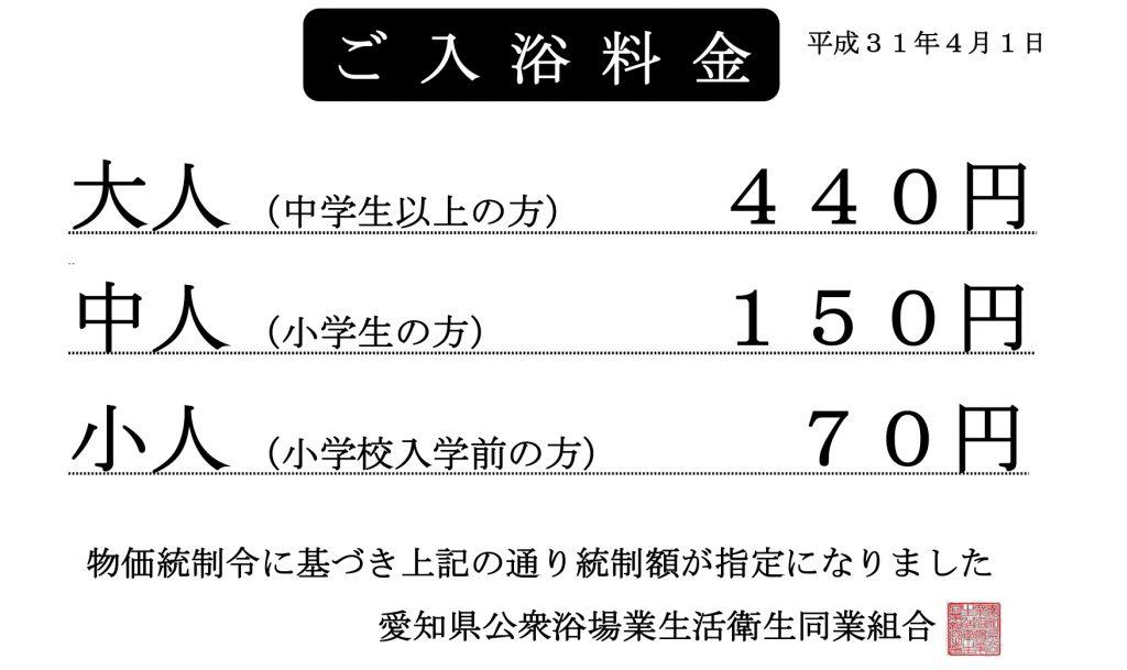 4月1日より入浴料金改定のお知らせ